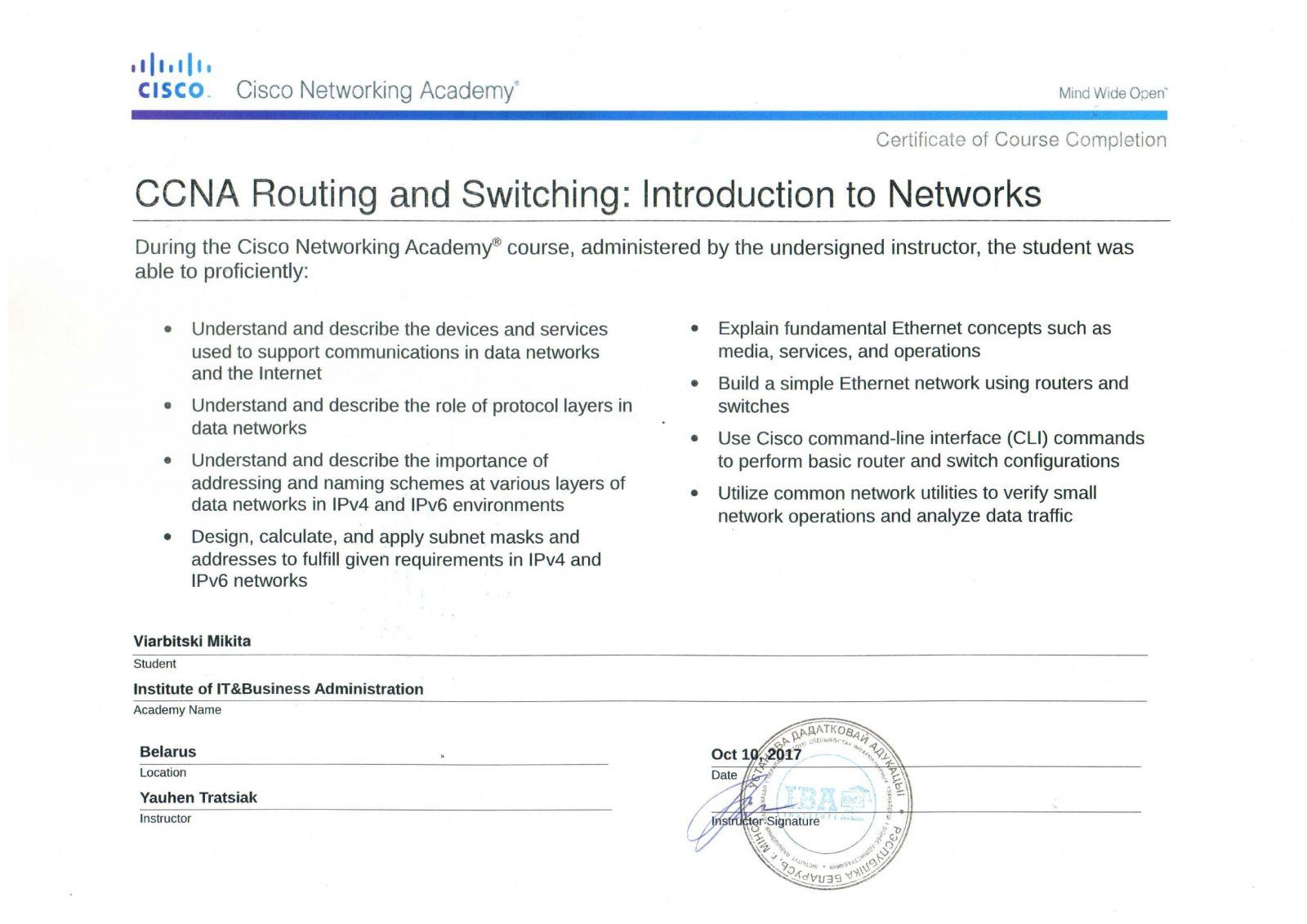 Сертификаты квалификации Cisco 3