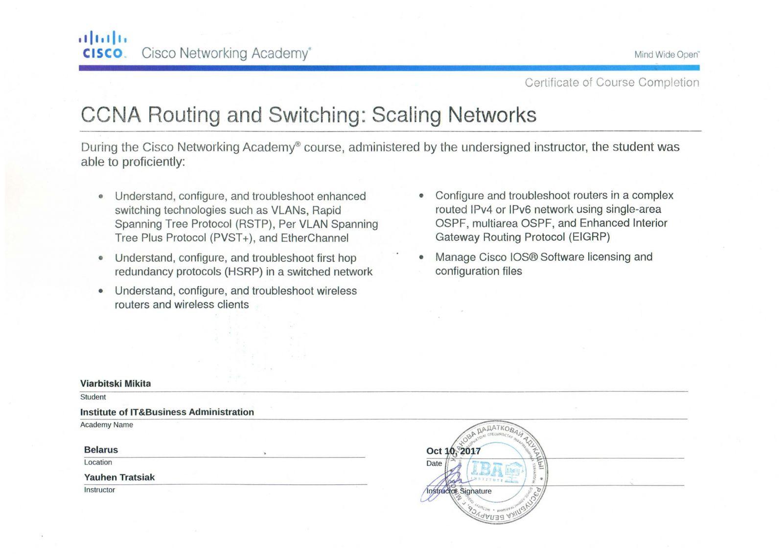 Сертификаты квалификации Cisco 1