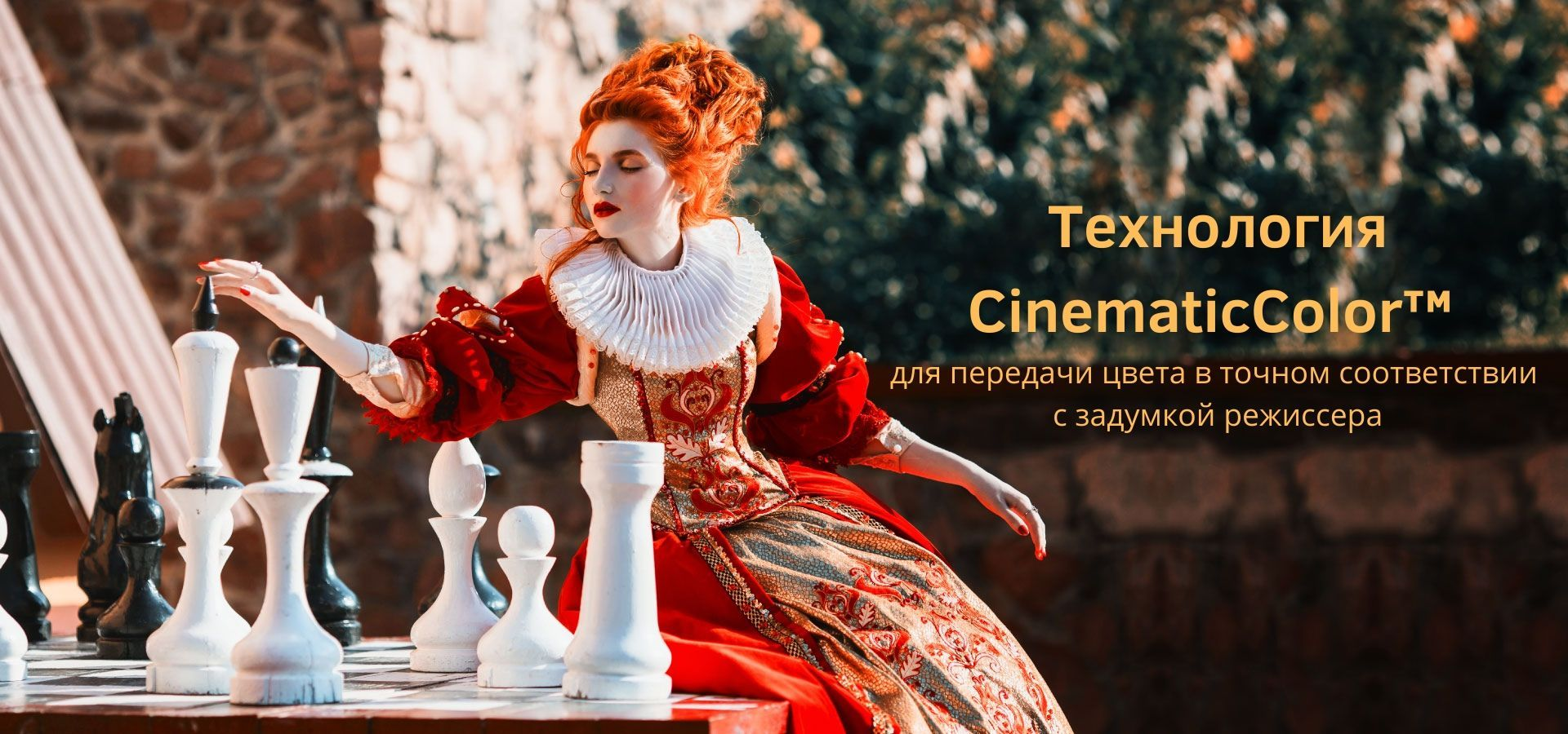 Проекторы BenQ ​CinematicColor 1