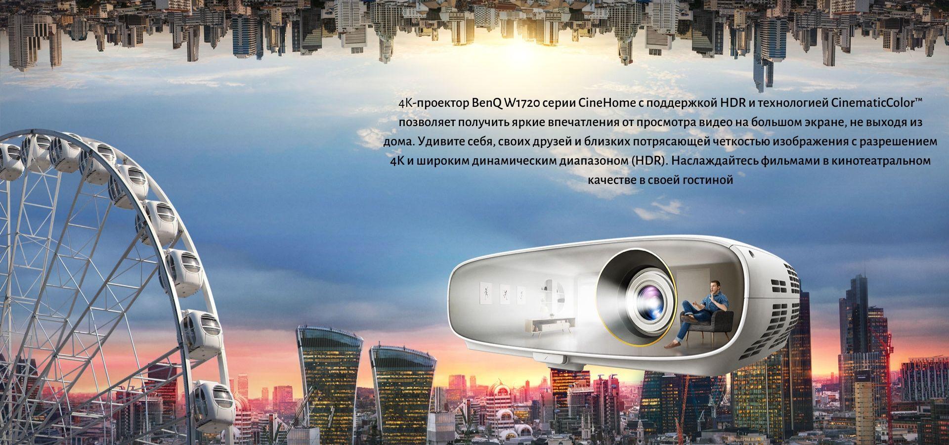 Проектор BenQ W1720 в Минске