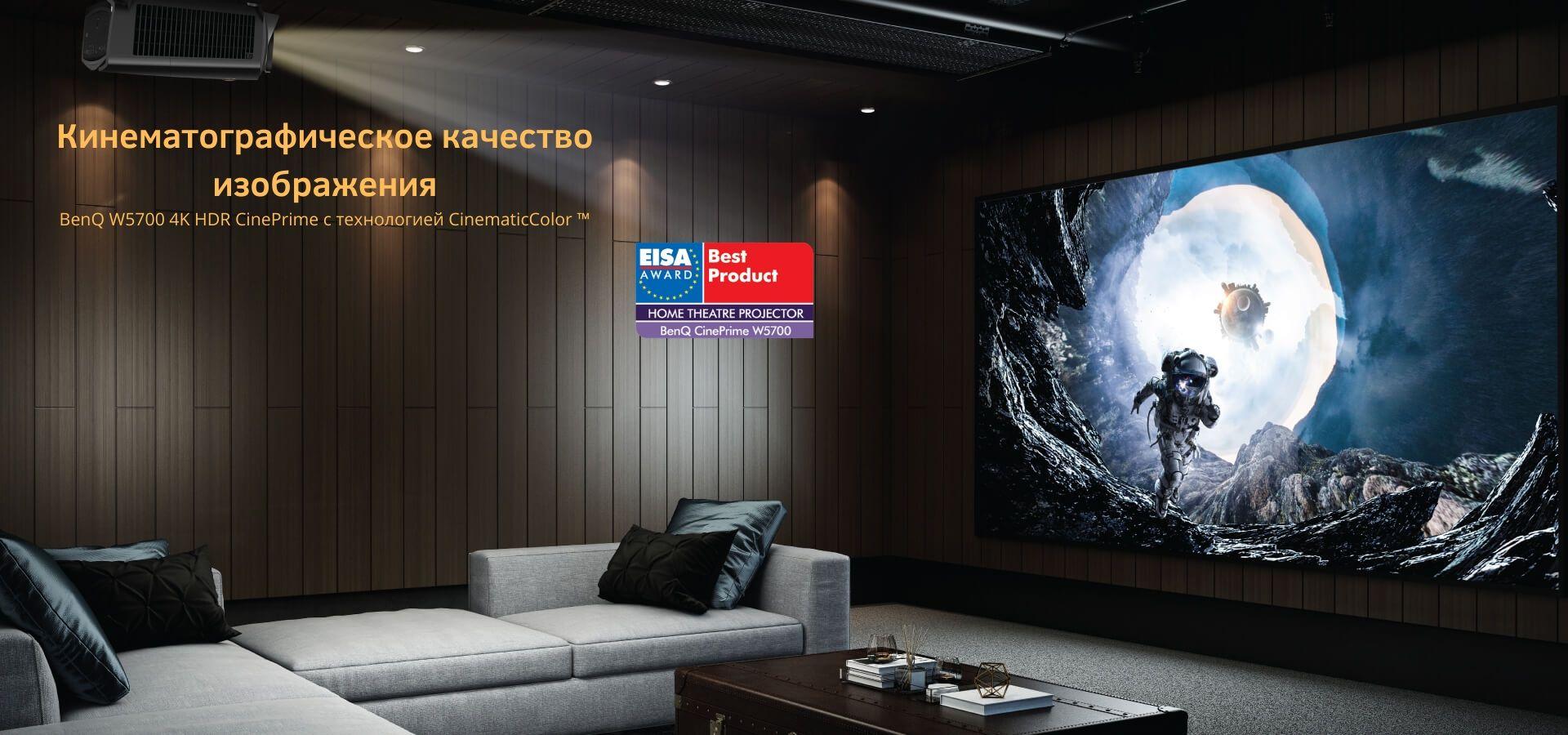 Проектор BenQ W5700 в Минске