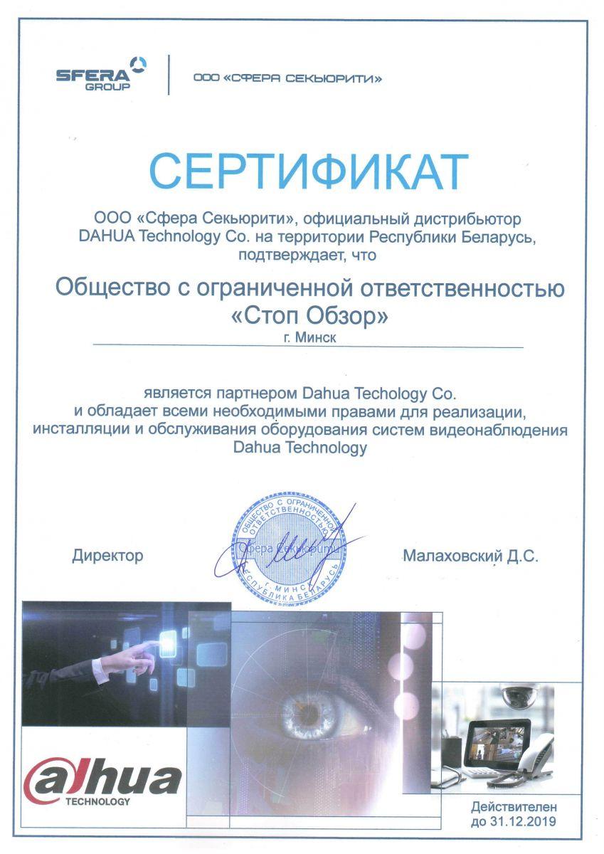 Официальный партнер Dahua Беларусь