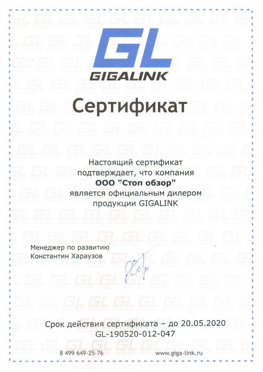Официальный дилер Gigalink Беларусь