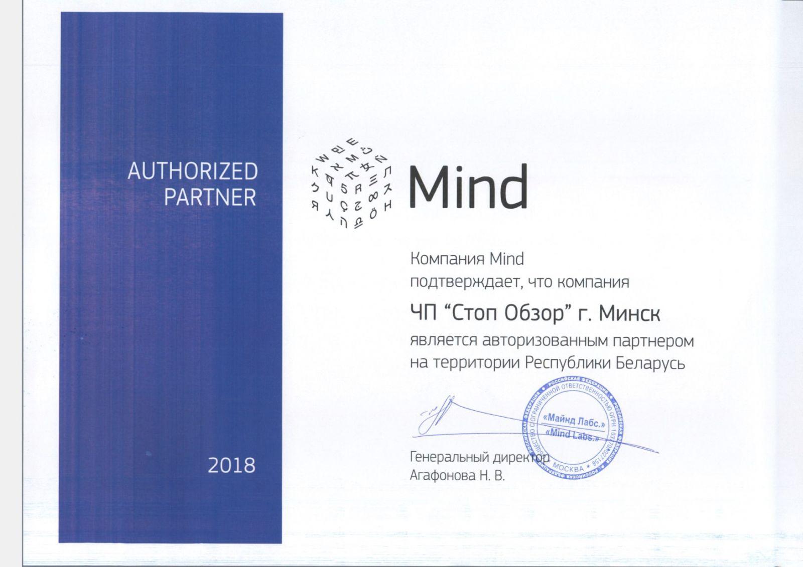 Официальный представитель Mind Беларусь