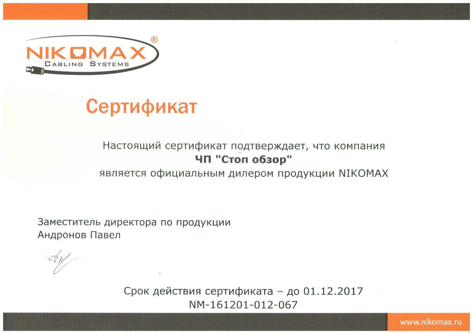 Официальный дилер Nikomax Беларусь