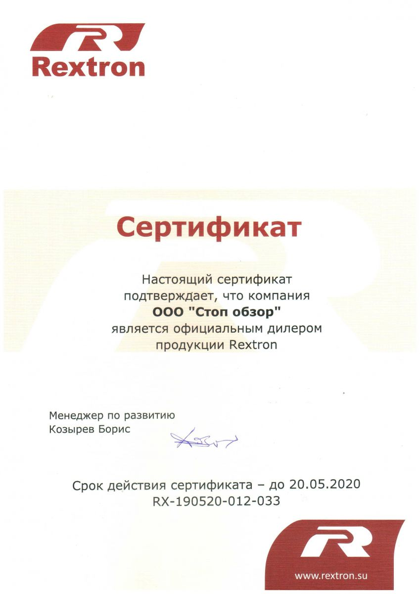 Официальный дилер REXTRON Беларусь