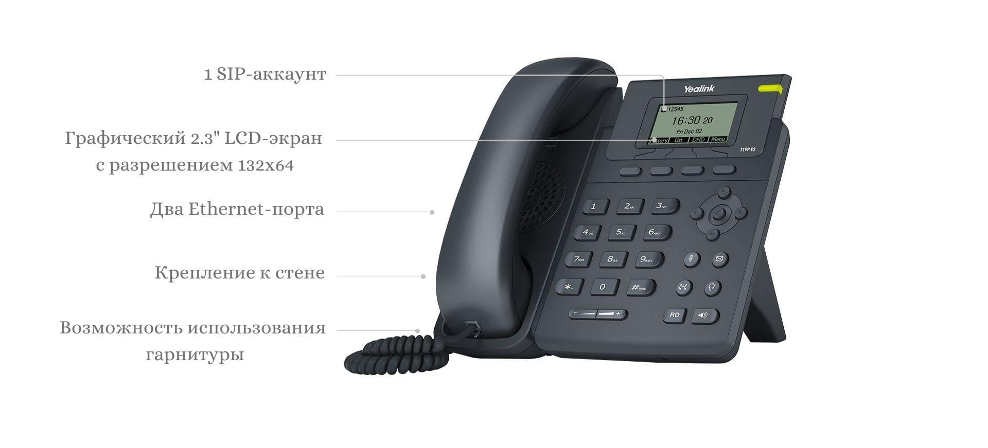 Yealink SIP-T19P E2 — бюджетная модель для малого и среднего бизнеса