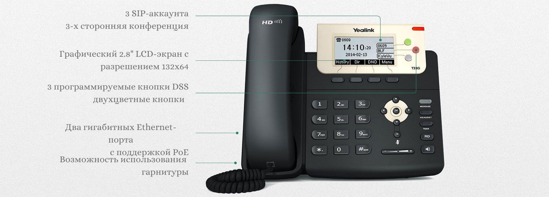 Yealink SIP-T23G в Минске