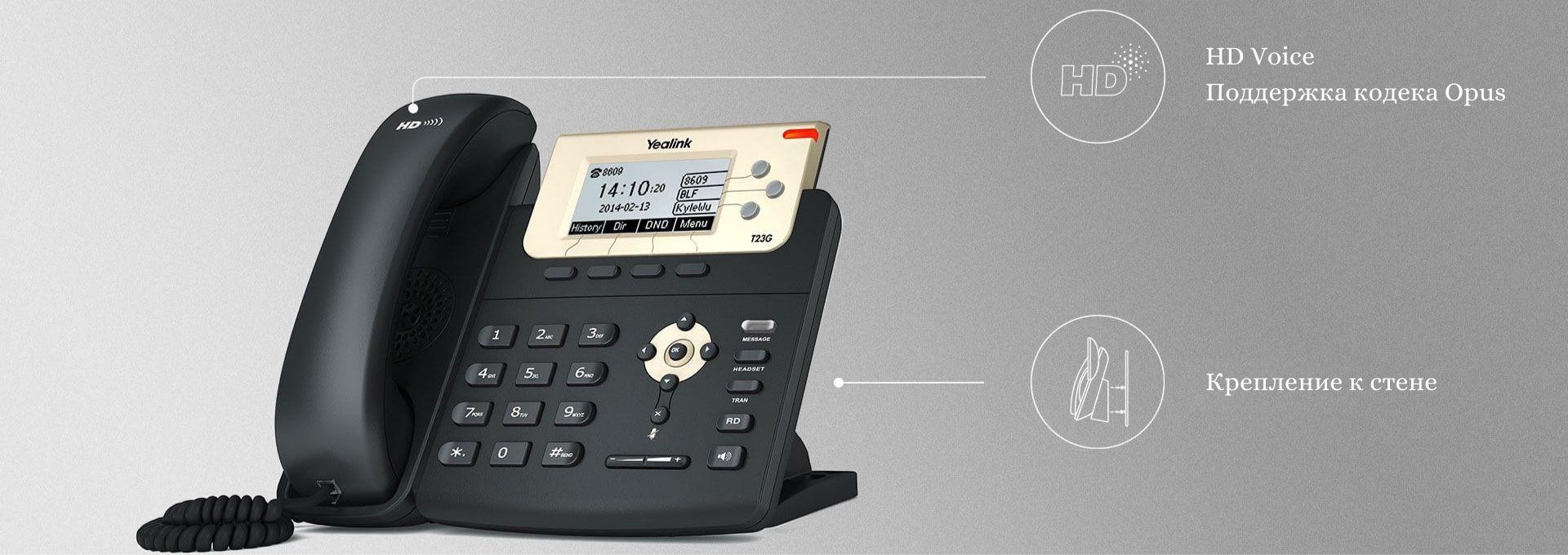 Yealink SIP-T23G от компании Belitcom в Минске