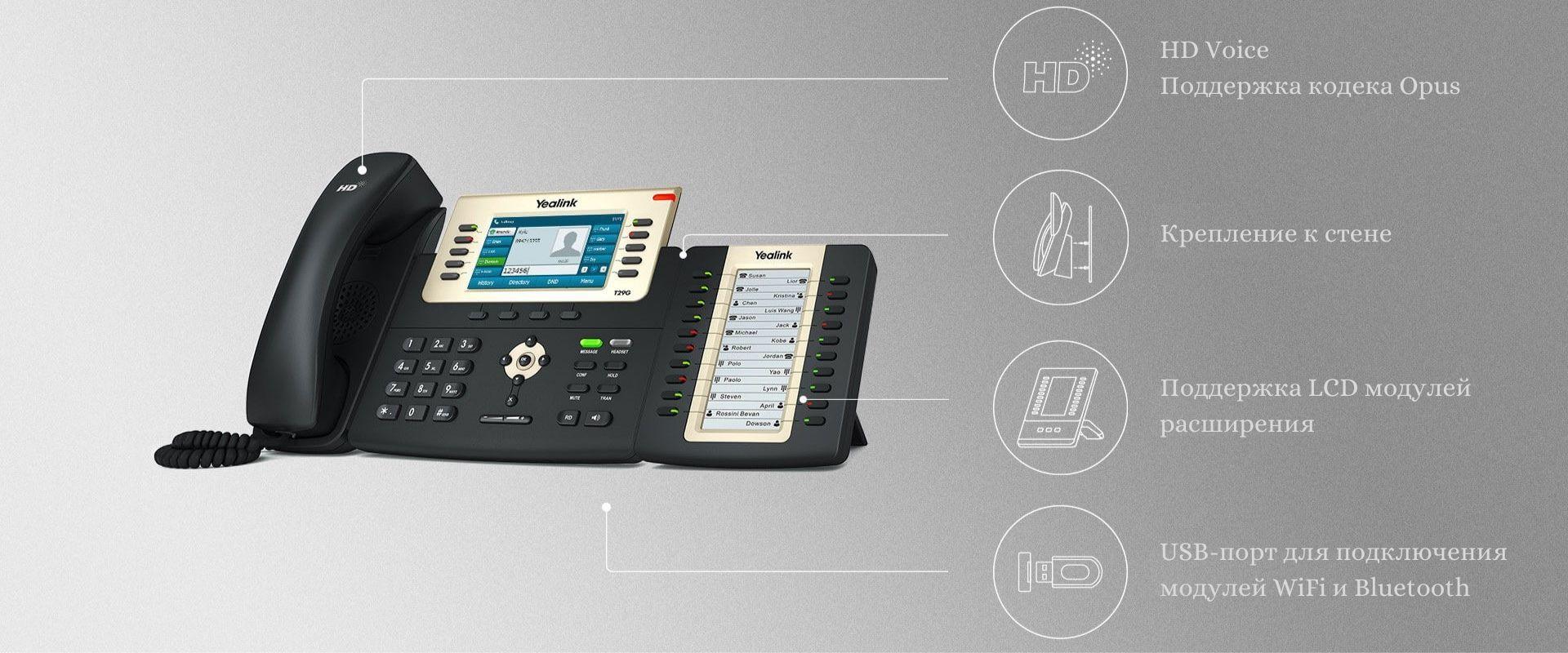 Yealink SIP-T29G от компании Belitcom в Минске
